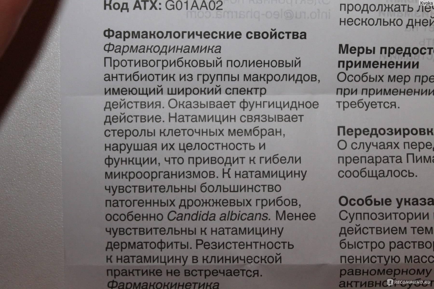 Геделикс при беременности — особенности применения в 1, 2, 3 триместрах - wikidochelp.ru