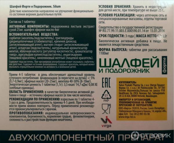 Шалфей при грудном вскармливании: как принимать для прекращения лактации, отзывы, рецепт, мнение доктора комаровского