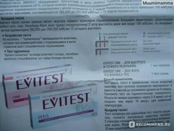 Как пользоваться тестом на беременность? инструкции по использованию разных видов тестов