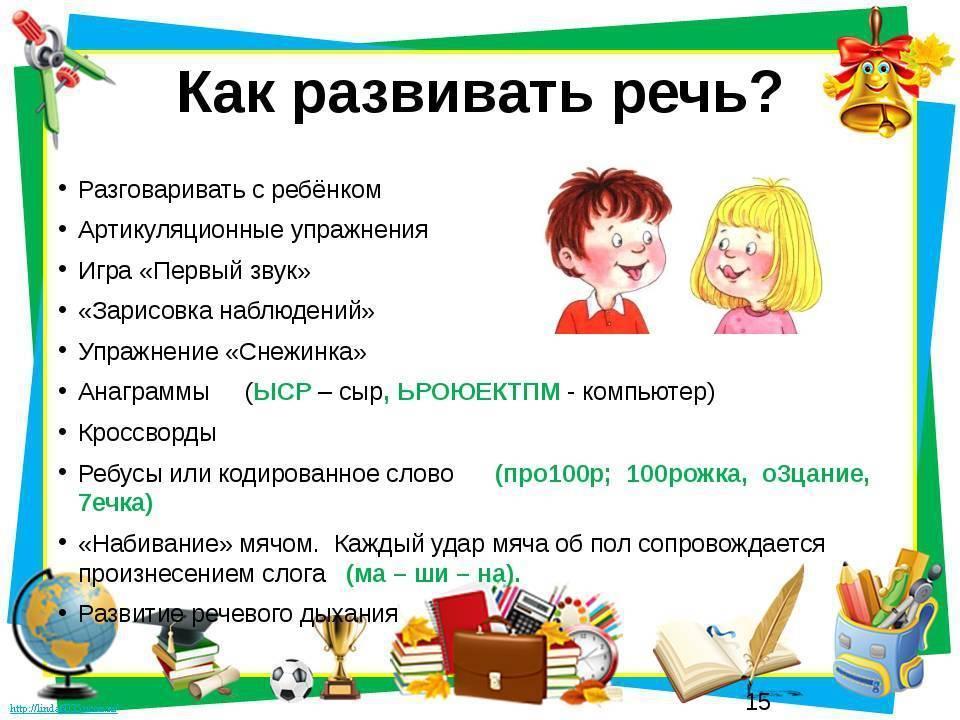 Как правильно и быстро научить ребенка говорить