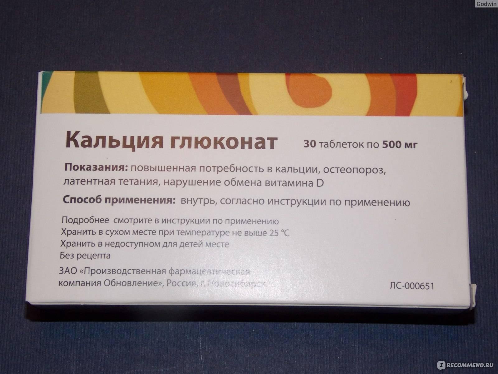 Глюконат кальция при простуде