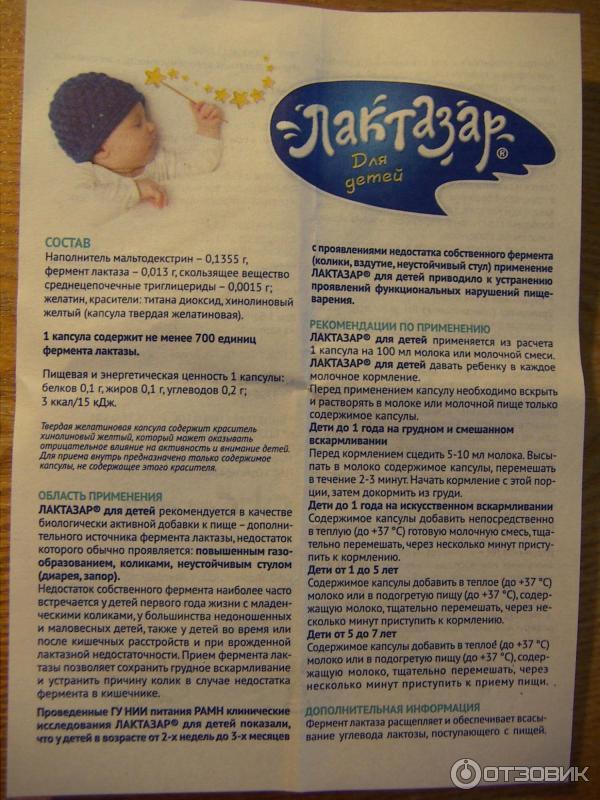 Лактаза бэби инструкция для новорожденных | уроки для мам