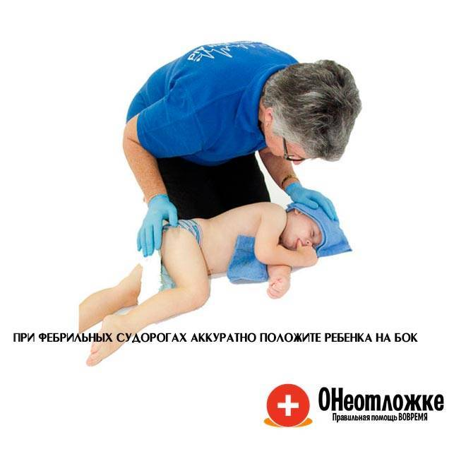 Судороги при температуре у ребенка: что делать, первая помощь