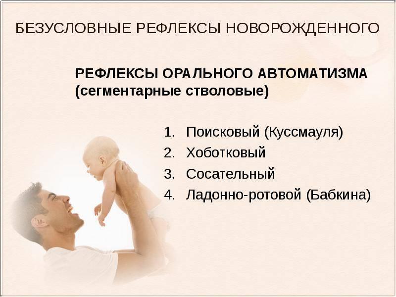 Проявления безусловных и  условных  рефлексов новорожденного