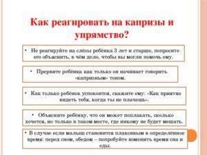 Комаровский - истерики у ребенка 2-4 года: что делать, если ребенок истерит по любому поводу