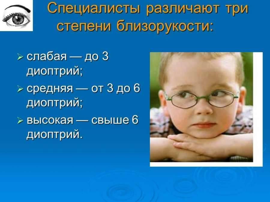 Близорукость у детей: лечение миопии разной степени, профилактика в домашних условиях