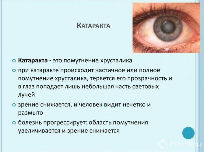 Конъюнктивит у ребенка: как выглядит у детей, фото, детская психосоматика, последствия и осложнения глаз у малыша, код по мкб 10