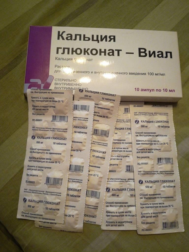 Кальция глюконат детям: инструкция по применению таблеток