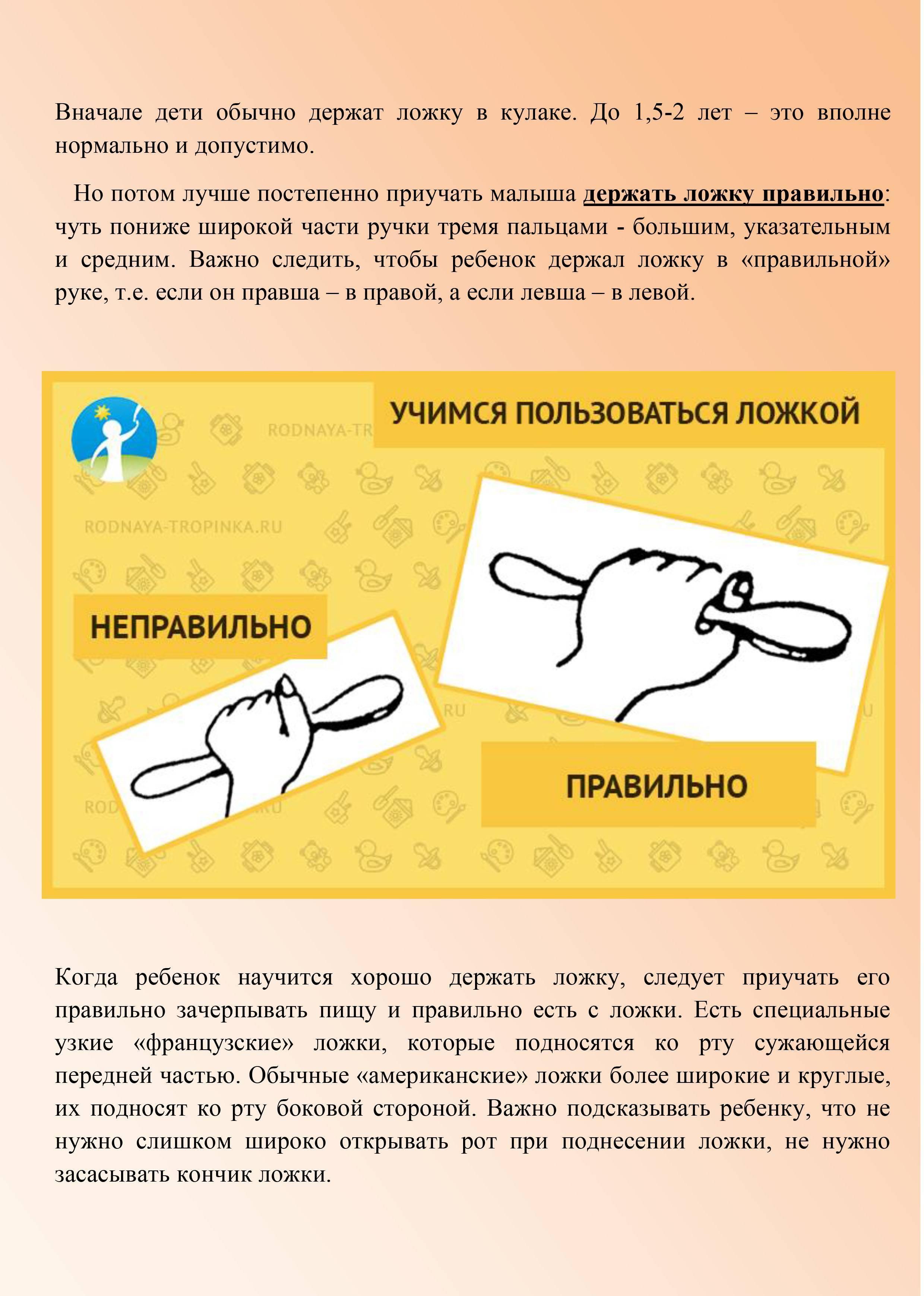 Как научить ребенка кушать самостоятельно ложкой метод доктора комаровского какую ложку выбрать распространенные ошибки на первых этапах