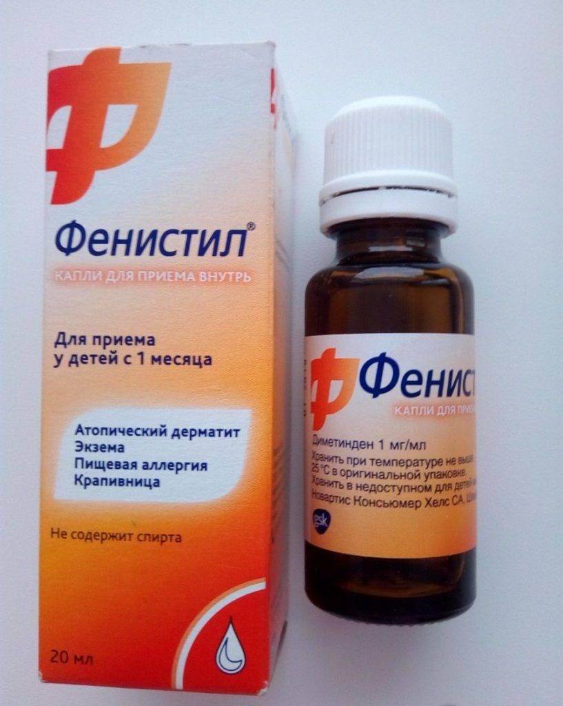 Фенистил гель: инструкция по применению для детей, для новорожденных, от комаров