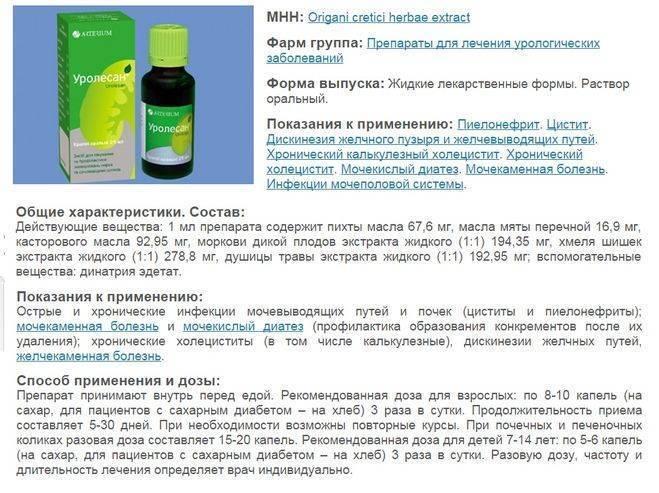 Можно ли детям давать «валерьянку»: инструкция по применению препарата в форме таблеток и капель
