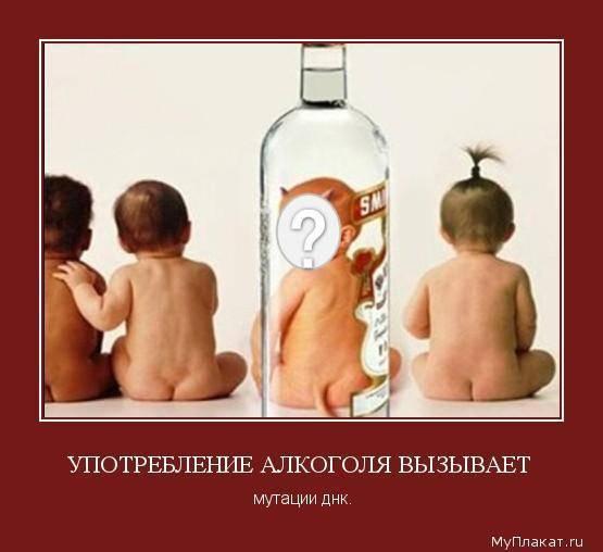 Как алкоголь влияет на зачатие ребенка: вероятные последствия