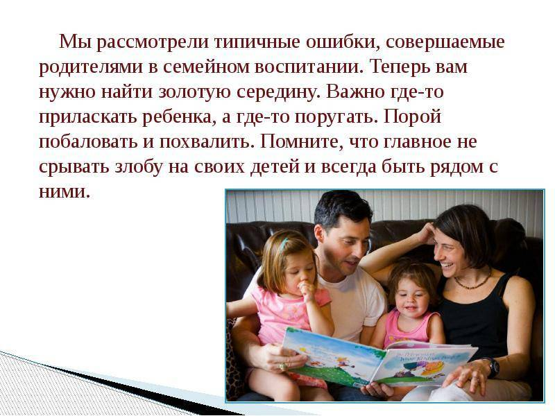 Основные ошибки родителей в воспитании ребенка