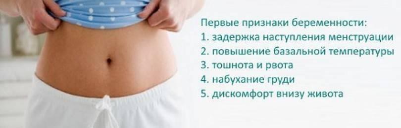 Как определить беременность без теста: безошибочные методы