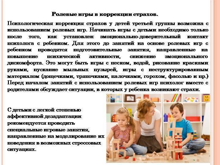Детские страхи и способы их коррекции у детей дошкольного возраста: консультация | психология и воспитание детей | vpolozhenii.com