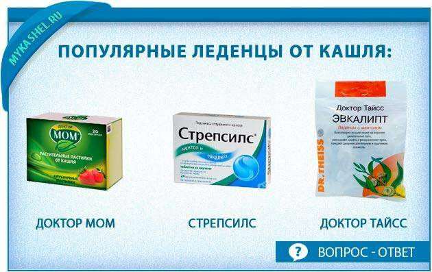Таблетки от кашля для детей: как выбрать и на что обращать внимание