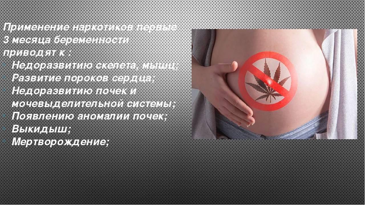 Влияние наркотиков на плод и беременность: последствия для потомства