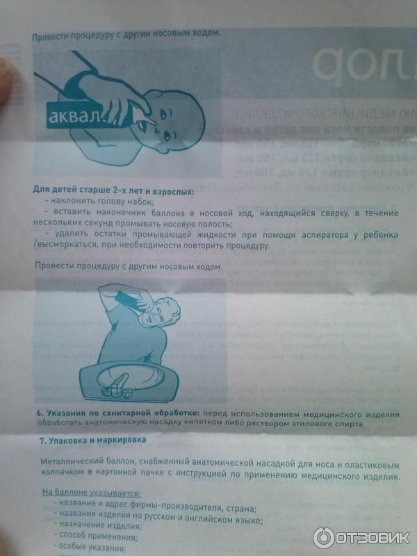 Инструкция по применению «аквалор беби» (капель, мягкого душа и спрея) для новорожденных и детей постарше. правила промывания носика у детей