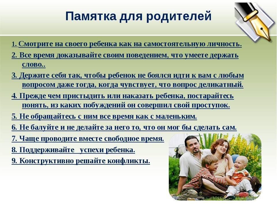 Влияние детско-родительских отношений на становление личности ребенка
