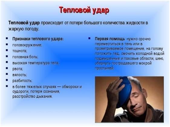 Тепловой удар у ребенка, сколько держится температура, лечение, профилактика