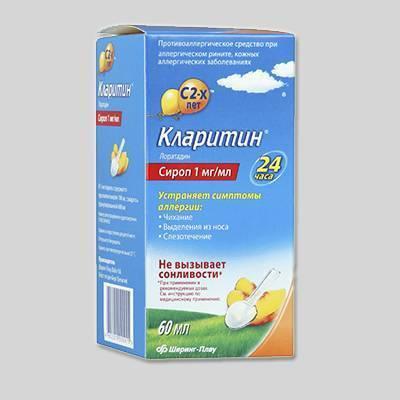 «кларитин» для детей: инструкция по применению, показания, дозировки, побочные эффекты
