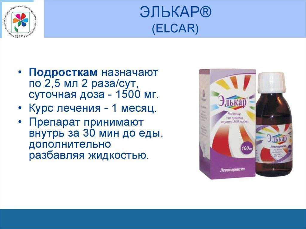 Элькар капли для детей: инструкция по применению, дозировка, аналоги, противопоказания