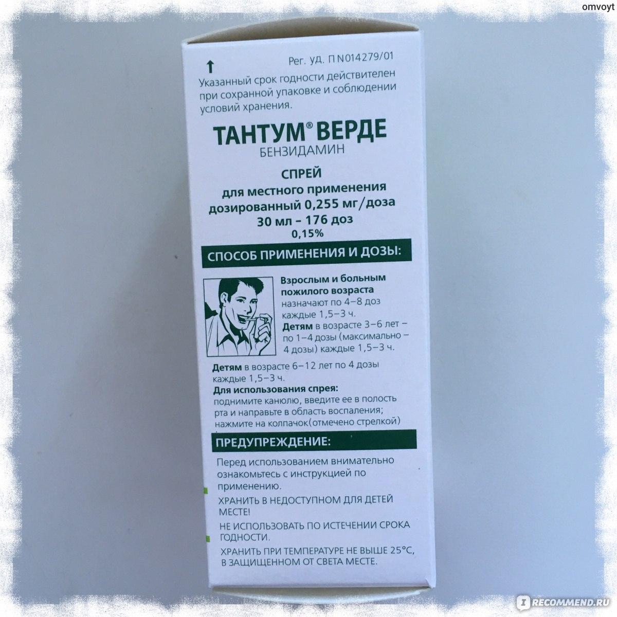 Дженерики тантум верде: список аналогов препарата