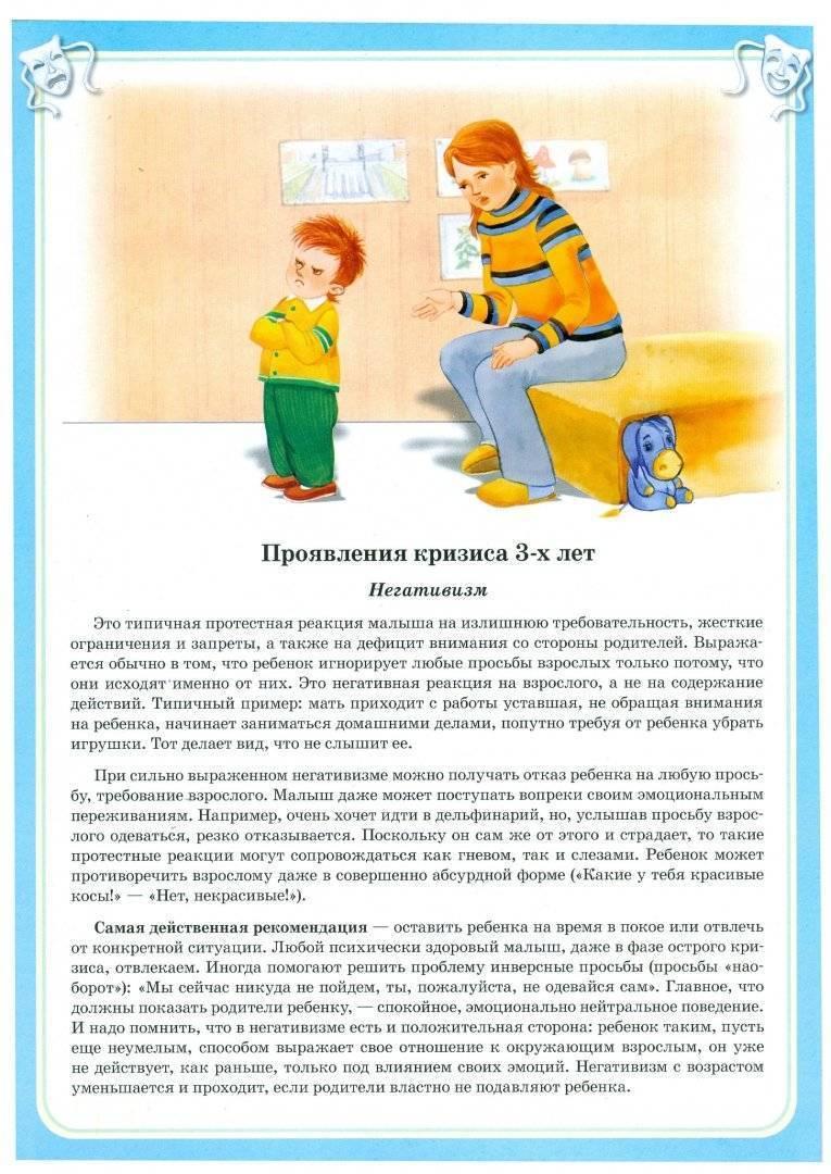 Кризис 7-8 лет: рекомендации родителям от психолога - лидия панькова