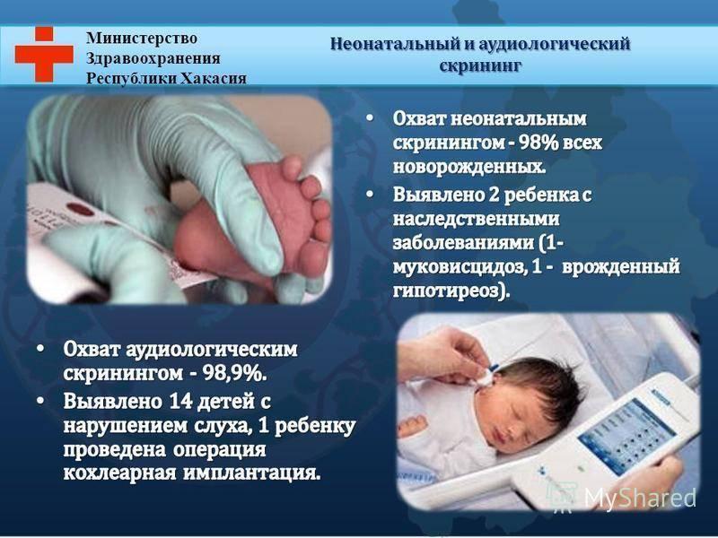 """Приказ департамента здравоохранения г.москвы от 12 апреля 2011г. n315 """"о массовом обследовании новорожденных детей на наследственные заболевания"""""""