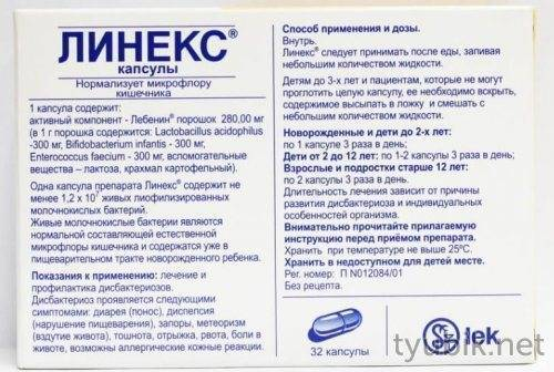 Линекс для детей: инструкция по применению капель, порошка и капсул, состав, дозировка, аналоги