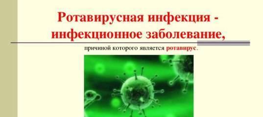 Особенности терапии ротовирусной кишечной инфекции у детей: симптомы, лечение, профилактика