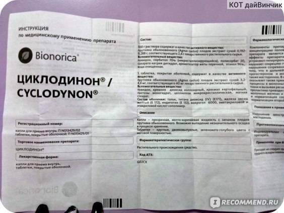 Инструкция по применению препарата «циклодинон»