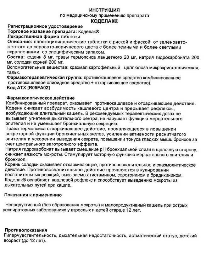 Пектусин сироп: инструкция по применению и аналоги