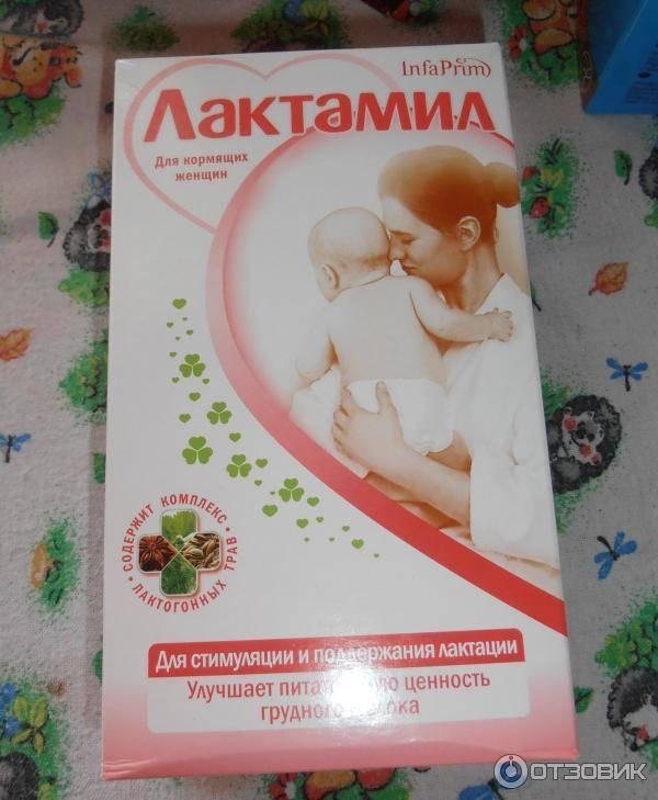 Лактамил для кормящих мам: отзывы, инструкция по применению, мнение комаровского