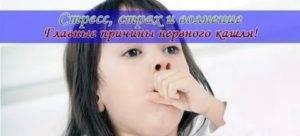 Кашель у ребенка на нервной почве симптомы лечение