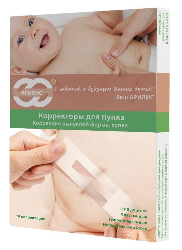 Пластырь для пупочной грыжи для новорожденных