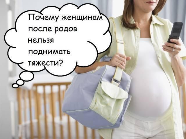 Почему нельзя при беременности поднимать тяжести - про беременность