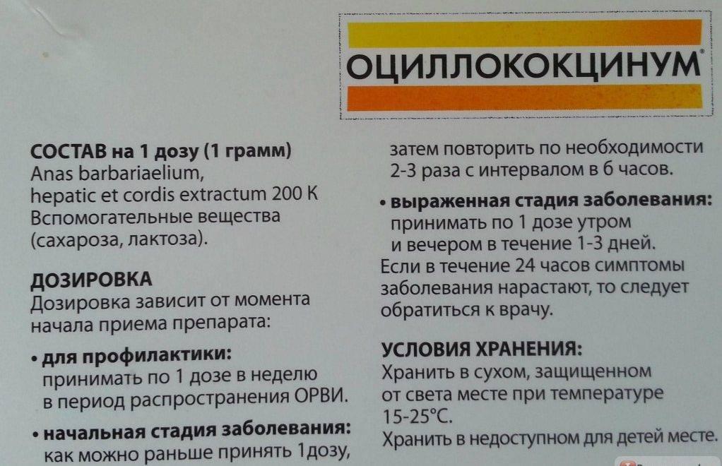 Оциллококцинум: инструкция по применению для детей, аналоги