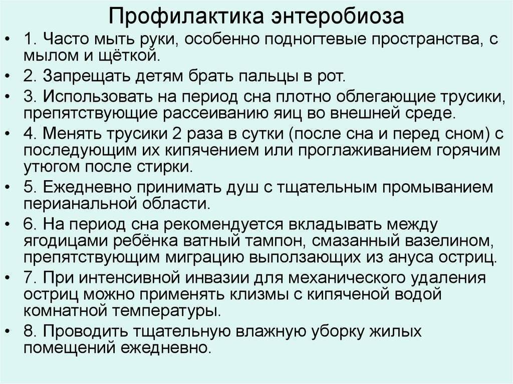 Энтеробиоз — схемы лечение энтеробиоза и основные препараты - proinfekcii.ru