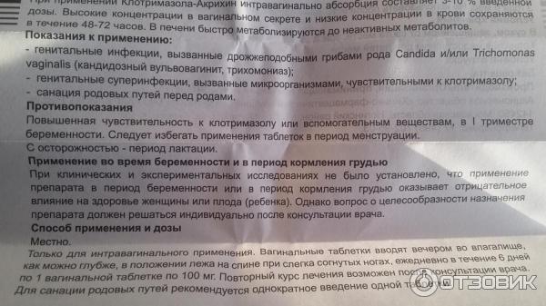 Лечение молочницы при грудном вскармливании: препараты и народные методы / mama66.ru