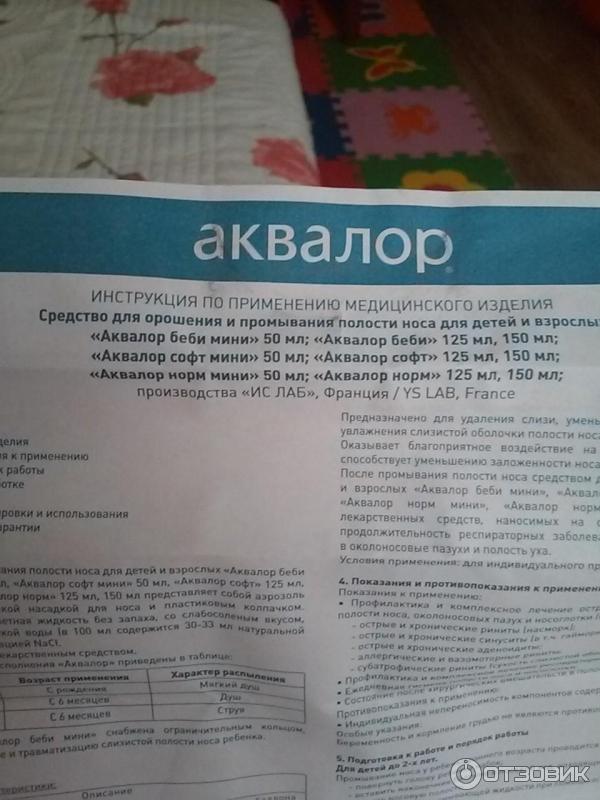 Спрей аквалор: состав и разновидности, показания и инструкция по применению аквалор-душ при лечении детей
