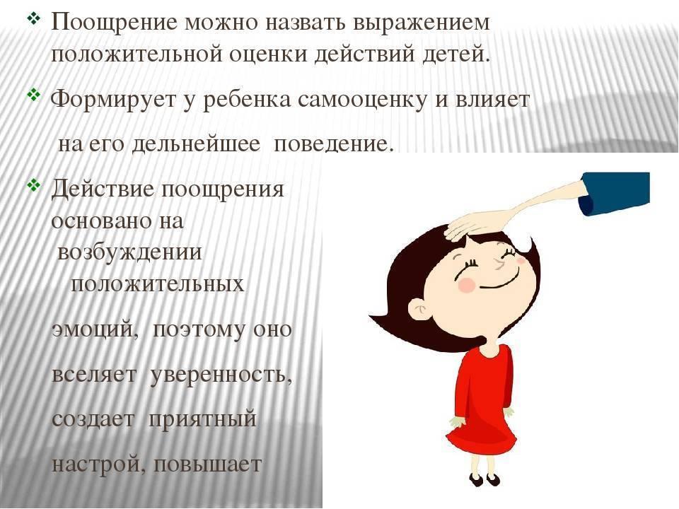 Как правильно хвалить и поощрять ребенка за хорошее поведение: рекомендации психолога с примерами. способы поощрения ребенка