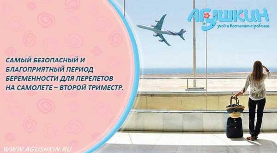 Можно ли беременным на ранних и поздних сроках ехать или лететь на море?