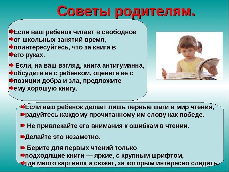 Как привить ребенку любовь к чтению: советы для родителей | семья и мама