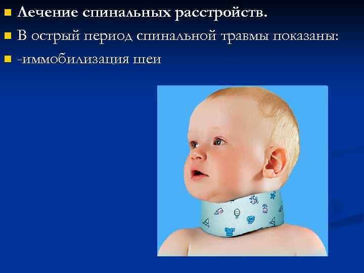 Травма шейного отдела позвоночника у новорожденных последствия