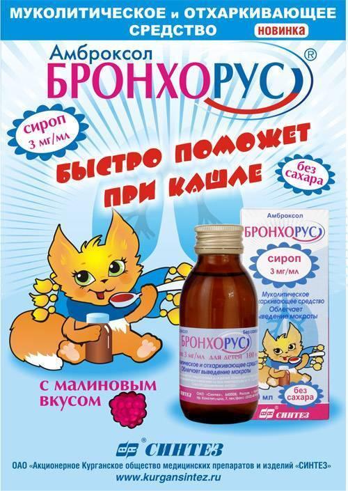 Бронхорус сироп для детей инструкция по применению, отзывы