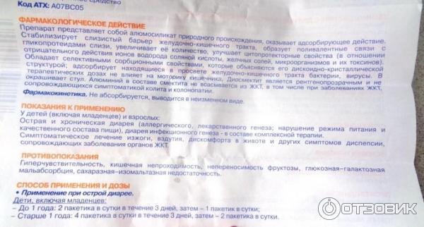 Смекта инструкция по применению для детей при поносе и рвоте до двух лет