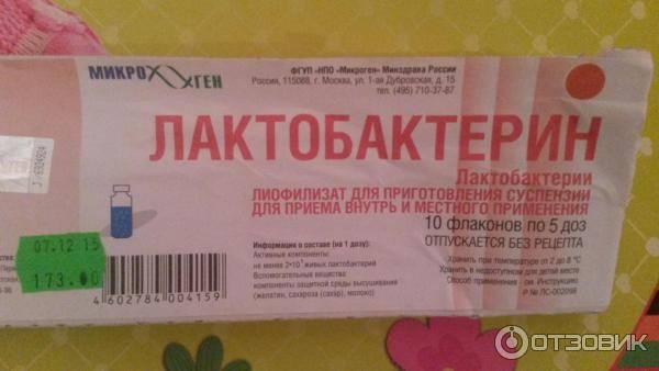 Лактобактерин – инструкция к препарату, цена, аналоги и отзывы о применении