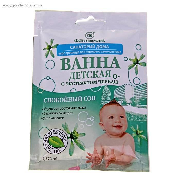 Успокоительные ванны для детей 3 лет - советы врачей