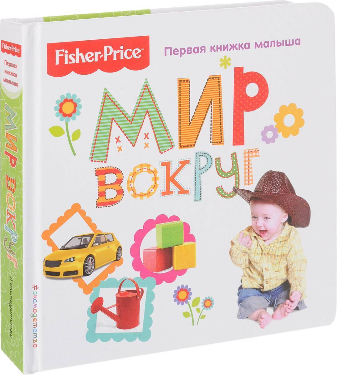 Развивающие книги для детей: в 1-2 года, от 0 до 1 года | konstruktor-diety.ru
